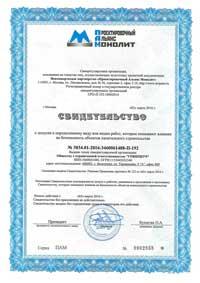Лицензия на проектирование ООО Гринпитч