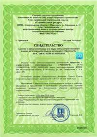 Лицензия на строительство ООО Гринпитч